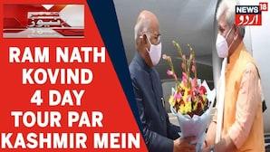 کشمیر نیوز: صدر جمہوریہ رام ناتھ کووند چار روزہ دورے پر سری نگر پہنچ گئے