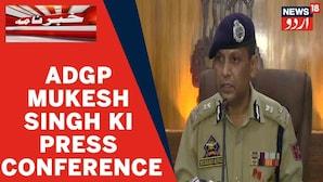 اے ڈی جی پی مکیش سنگھ نے جموں۔کشمیر میں پاکستانی ڈرون گرانے پر میڈیا سے کیا خطاب