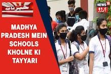 مدھیہ پردیش میں 26 جولائی سے اسکول کھولنے کا احکام جاری لیکن ہوں گی یہ شرائط