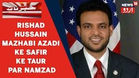 ہندوستانی نژاد رشاد حسین کو مذہبی آزادی کے سفیر کے طور پر بائیڈن انتظامیہ نے کیا نامزد