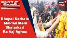 شہدائے کربلا کی یاد میں مدھیہ پردیش میں  انوکھی  شجرکاری مہم میں لگائے گئے  شش 72 درخت