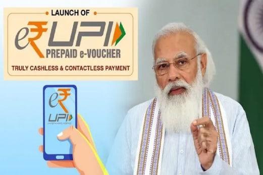 PM Modi to launch e-RUPI : وزیراعظم نریندرمودی آج لانچ کریں ای روپی،کیاہیں اس کے فائدے؟