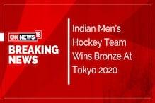 Tokyo Olympics: ہندوستانی ہاکی ٹیم  نےرقم کی تاریخ،41سال بعد کانسے کا تمغہ جیتا