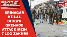 سرینگر کے لال چوک میں گرینیڈ حملے میں سات افراد بری طرح زخمی: ویڈیو