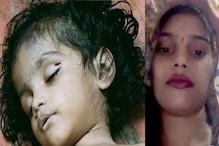 ماں کی پٹائی سے 2 سالہ بچی کی دردناک موت، پڑوسیوں نے کھولا راز تو اڑ گئے سب کے ہوش