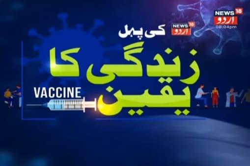 نیوز18 اردو کی خاص مہم 'زندگی کا یقین ویکسین' کا آغاز، مختار عباس نقوی نے کہا : ویکسین سے عداوت ، بیماری کو دعوت