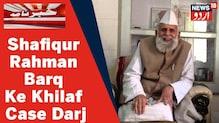 طالبان کی حمایت میں بولنے پر ڈاکٹر شفیق الرحمٰن کے خلاف ایف آئی آر درج