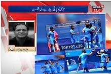 ہندستان کی مینس ہاکی ٹیم کےکانسے کاتمغہ جیتنے پرسابق ہاکی اولمپئین جلال الدین رضوی کا بیان