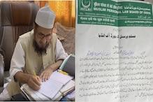 مسلم پرسنل لاء بورڈ آف انڈیا اور مسلمانوں کے حقوق