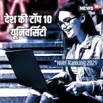 NIRF Ranking2021: ملک کی ٹاپ10 یونیورسٹی کی فہرست جاری، اس یونیورسٹی کو حاصل ہوا پہلا مقام