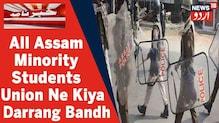آل آسام مائنارٹی اسٹوڈنٹس یونین نے درانگ بند کی کال دی، جمیعت علماء ہند نے کی حمایت