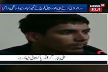 اری آپریشن کےدوران پکڑےگئے دہشت گرد علی بابرکابیان، پاکستان میں دی گئی دہشت گردی کی تریبیت