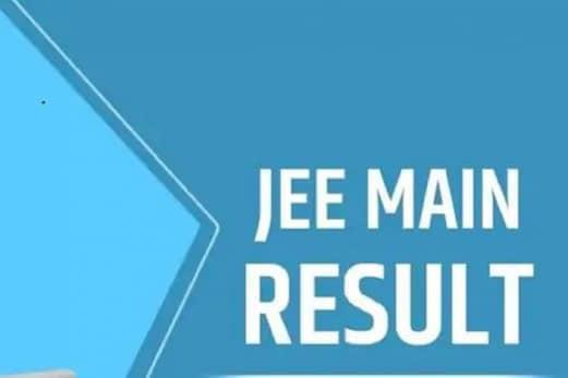 JEE-Main سیشن 4 کے نتائج کا اعلان، 44 امیدواروں نے حاصل کئے 100 فیصد، 18 طلبا نے نمبر ون رینک حاصل کی