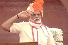 وزیر اعظم نریندر مودی کے 8 سال، 8 خاص انداز، 71 ویں سالگرہ پر دیکھیں یوم آزادی سے متعلق خاص تصاویر