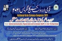 سینٹرل یونیورسٹی آف کشمیر اور وگیان پراسار کے اشتراک سے دو روزہ قومی اردو سائنس کانگریس کا