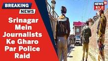 بڑی خبر! جموں و کشمیر میں چار صحافیوں کے گھروں پر پولیس نے مارا چھاپہ، جانئے کیا ہے معاملہ