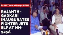 راجستھان کے باڑمیر میں ملک کی پہلی ایمرجنسی ہوائی پٹی کا افتتاح، راج ناتھ سنگھ کا خطاب