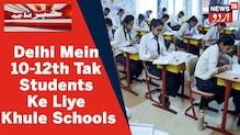ملک کی مخلتف ریاستوں میں اسکولوں کا دوبارہ آغاز، کورونا کے بڑھنے کے خدشات، احتیاط ضروری