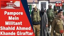 جموں و کشمیر : پانپور میں سیکورٹی فورسیز نے حزب ملی ٹینٹ شاہد احمد کھانڈے کو کیا گرفتار