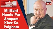 جموں و کشمیر میں ہورہے دہشت گردانہ حملوں پر انوپم کھیر  کا بڑا پیغام
