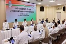 کانگریس ورکنگ کمیٹی کی میٹنگ میں اہم معاملات پر تبادلہ خیال جاری