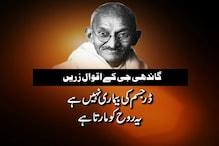Gandhi Jayanti 2021: مہاتما گاندھی کے اقوال ذریں: مخلصانہ طریقے سے آپ دنیا کو ہلا سکتے ہیں