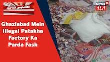 غازی آباد پولیس نے ایک غیر قانونی پٹاخہ فیکٹری کا کیا پردہ فاش