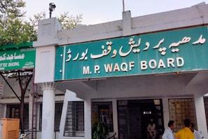 مدھیہ پردیش : وقف بورڈ کی تشکیل کی دوہزار اٹھارہ کے بعد شروع ہوئی قداعد