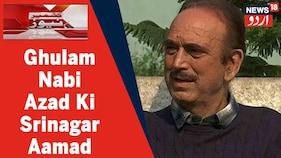 کشمیر نیوز: غلام نبی آزاد نے سری نگر میں کانگریس کارکنان کے مختلف وفود سے ملاقات کی