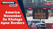 انیس ماہ کی پابندی کےبعدامریکہ  اپنی سرحدیں کھولنے کا لیا فیصلہ