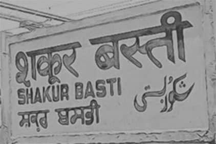 Shakur Basti