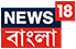 News18 Bangla Live TV