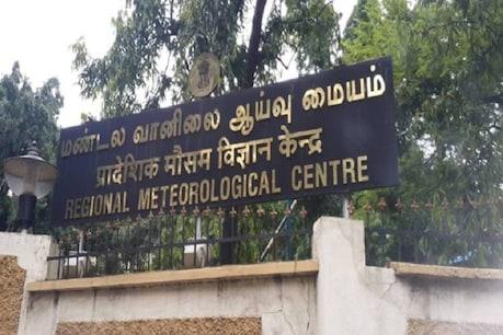 தமிழகத்தில் ஓரிரு இடங்களில் மிதமான மழைக்கு வாய்ப்பு: வானிலை ஆய்வு மையம்