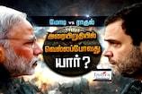 மோடி vs ராகுல்: அரையிறுதியில் வெல்லப்போவது யார்?