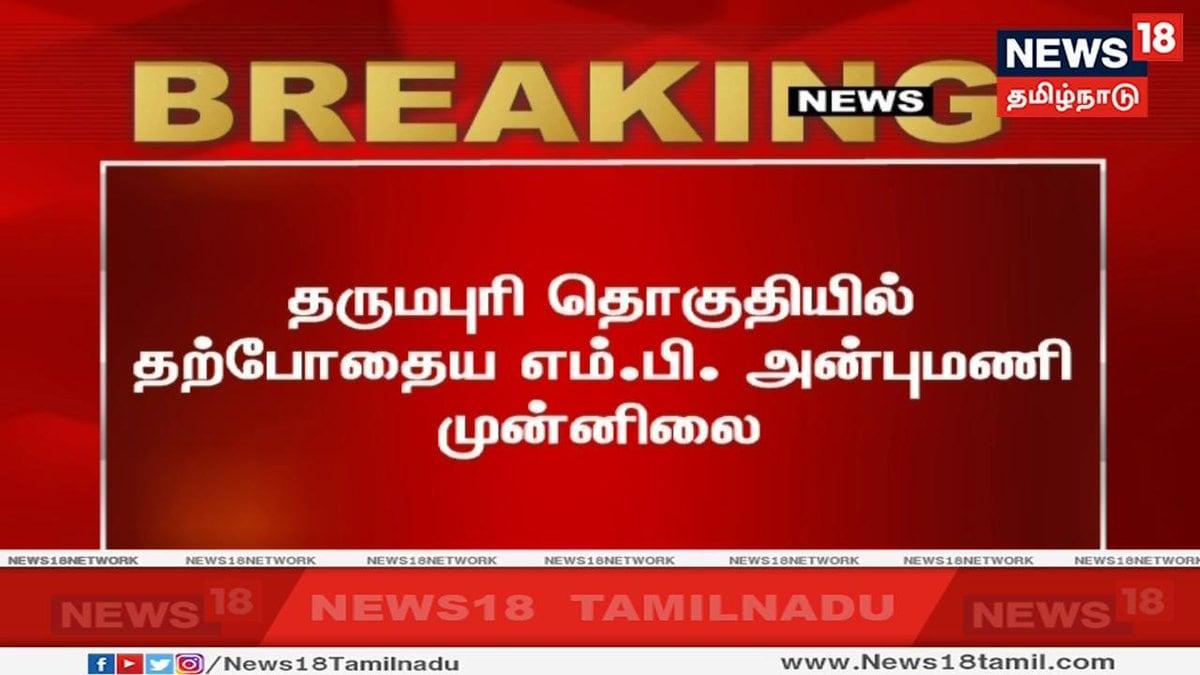 (News 18 Tamilnadu)