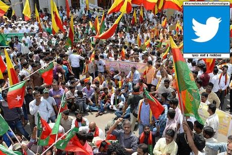 தமிழகம் பற்ற வைத்த நெருப்பு... கர்நாடகாவில் இன்று ட்ரெண்ட் ஆன #KarnatakaJobsForKannadigas