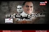 ராஜீவ் காந்தியின் அரசியல்!