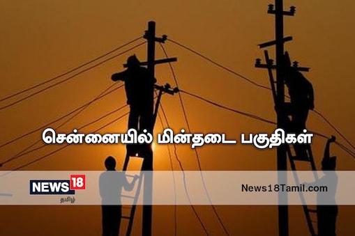 Chennai Power Cut | சென்னையில் நாளை (18-02-2021) முக்கிய பகுதிகளில் மின்தடை