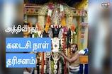 கடைசிநாளில் பக்தர்களுக்கு அருள் பாலித்த அத்திவரதர்!