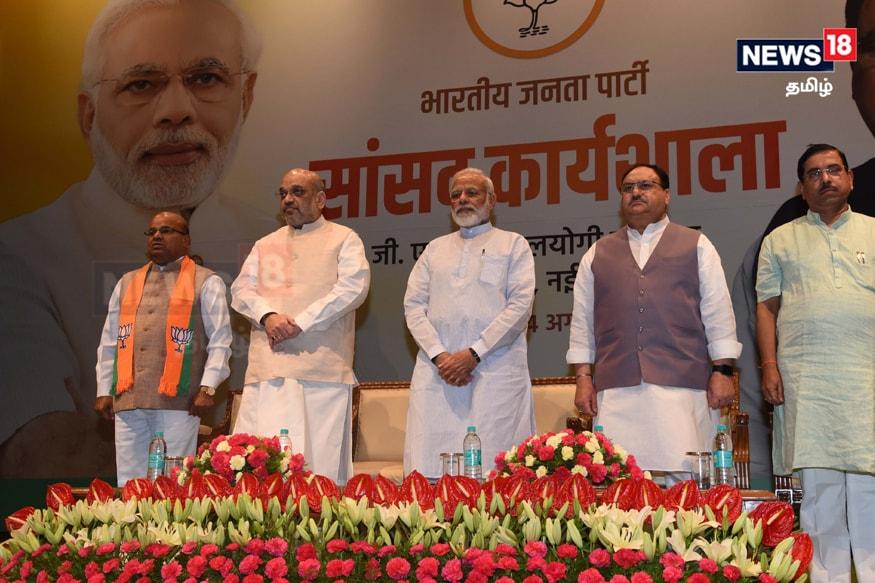 இந்தக் கூட்டத்தில் பா.ஜ.கவின் மக்களவை மற்றும் மாநிலங்களவை உறுப்பினர்கள் பங்கேற்றுள்ளனர்.