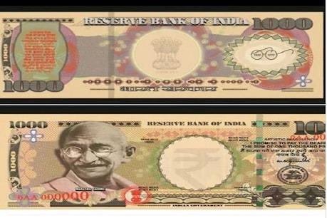 புதிய 1,000 ரூபாய் நோட்டு வெளியிடுகிறதா ரிசர்வ் வங்கி..?