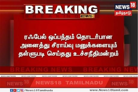 Rafale Verdict: ரஃபேல் வழக்கு - அனைத்து சீராய்வு மனுக்களும் தள்ளுபடி