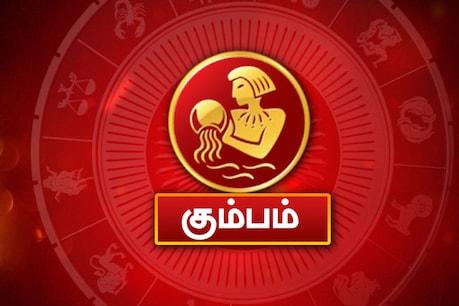 2020 புத்தாண்டு பலன் :  கும்ப ராசி நேயர்களுக்கு இந்த ஆண்டு எப்படி இருக்கும்..?