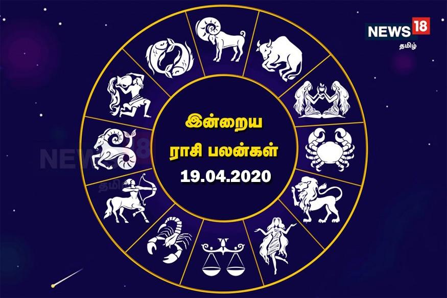 12 ராசிகளுக்கான இன்றைய தினபலன் 19-04-2020