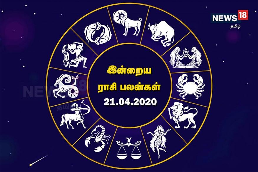 12 ராசிகளுக்கான இன்றைய தினபலன் 21-04-2020