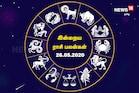 Horoscope Today: உங்கள் ராசிக்கான இன்றைய பலன்கள்...! (மே 26, 2020)