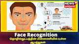 face recognition தொழில்நுட்பத்தின் பின்னணியில் உள்ள ஆபத்துகள்