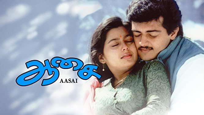 ஆசை - 1995 ஆம் ஆண்டில் சிறந்த தமிழ்த் திரைப்படத்திற்கான விருதைப் பெற்ற திரைப்படம்