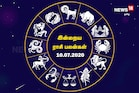 Horoscope Today: உங்கள் ராசிக்கான இன்றைய பலன்கள்...! (ஜூலை 10, 2020)