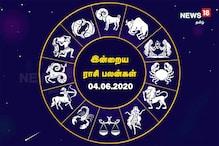 Horoscope Today: உங்கள் ராசிக்கான இன்றைய பலன்கள்...! (ஜூன் 04, 2020)